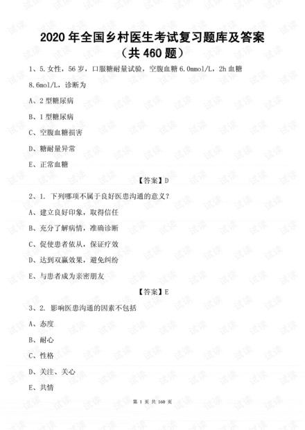 2020年全国乡村医生考试复习题库及答案(共460题).pdf