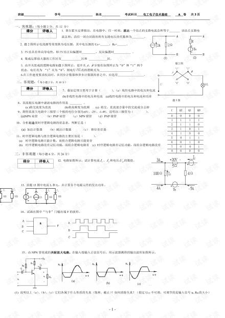 重庆理工大学《电工电子技术》两套期末考试试卷.pdf