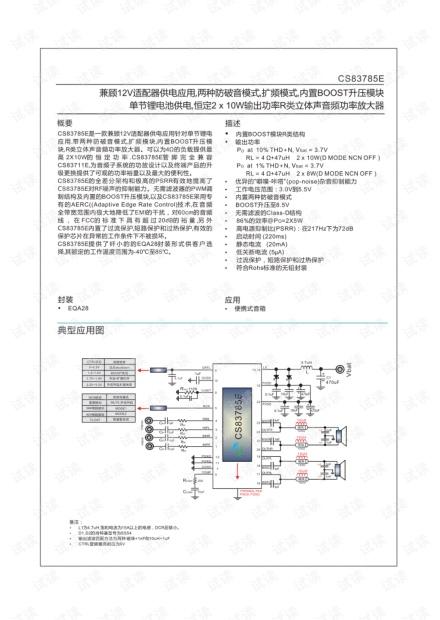 CS83785单节锂电池内置升压2x10W双声道D类音频功放IC.pdf