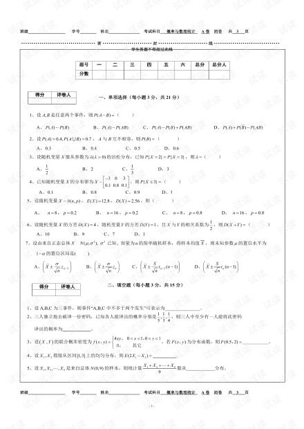 重庆理工大学《概率论与数理统计》3套历年期末考试试卷(含答案).pdf