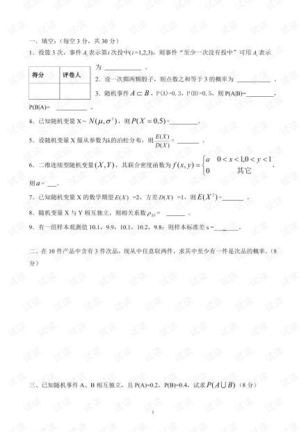 重庆理工大学《概率论与数理统计》5套期末复习题(含答案).pdf