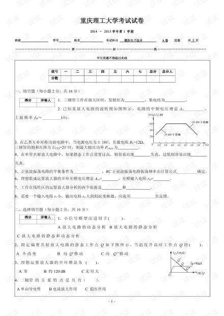 重庆理工大学《模拟电子技术》历年期末考试试卷(部分含答案).pdf