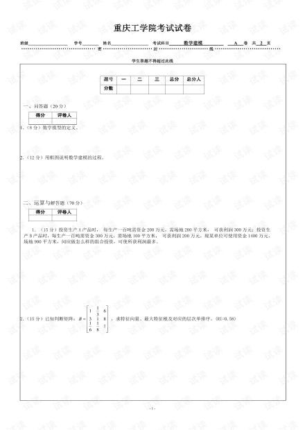 重庆理工大学《数学建模》两套套期末考试试卷(含答案).pdf