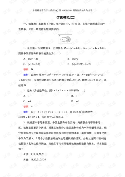 仿真模拟2复习资料汇总.pdf