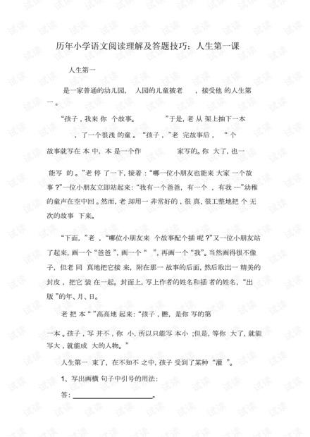 历年小学语文阅读理解以及答题技巧:人生第一课.doc..pdf