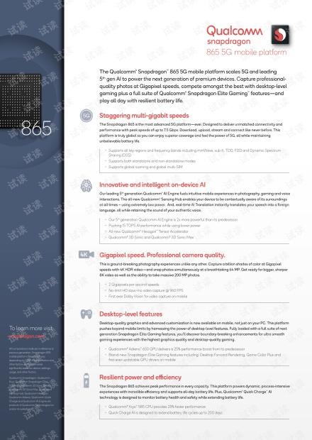 prod_brief_qcom_sd865_5g.pdf