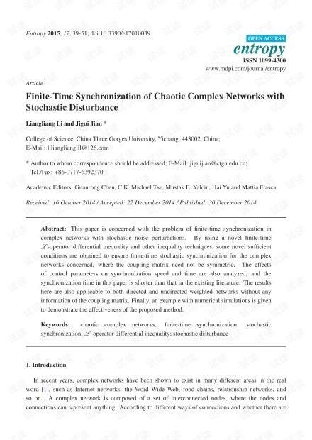 具有随机干扰的混沌复杂网络的有限时间同步