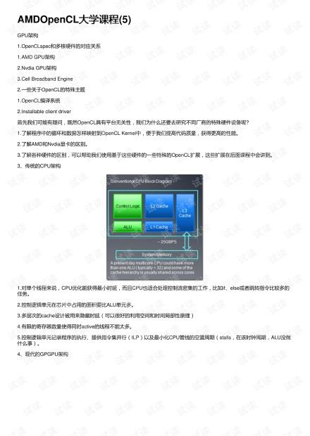 AMDOpenCL大学课程(5)