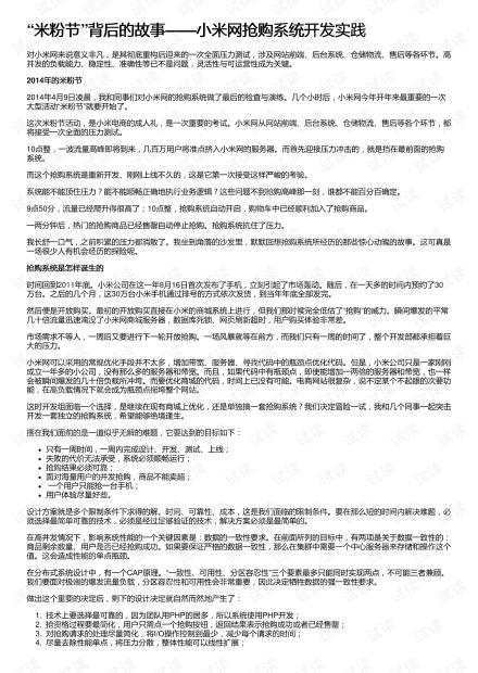 """""""米粉节""""背后的故事——小米网抢购系统开发实践"""