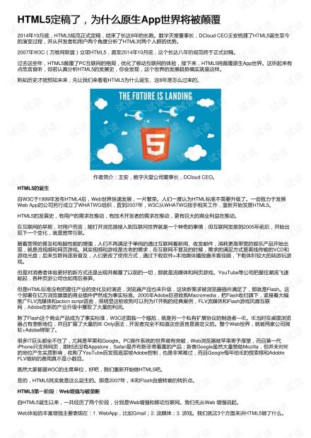 HTML5定稿了,为什么原生App世界将被颠覆
