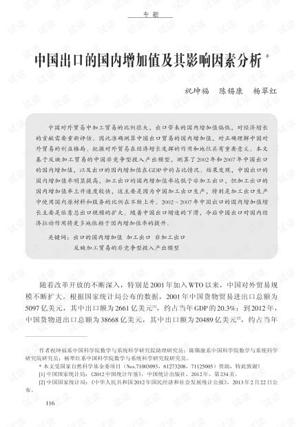 中国出口的国内增加值及其影响因素分析