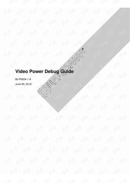 QCOM骁龙处理器开发技术说明书 - VideoPowerDebugGuid.pdf