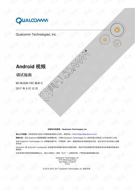 高通安卓视频调试指南.pdf