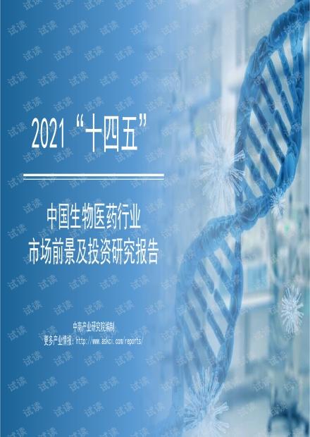"""2021年""""十四五""""中国生物医药行业市场前景及投资研究报告.pdf"""