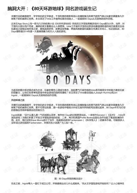 脑洞大开:《80天环游地球》同名游戏诞生记