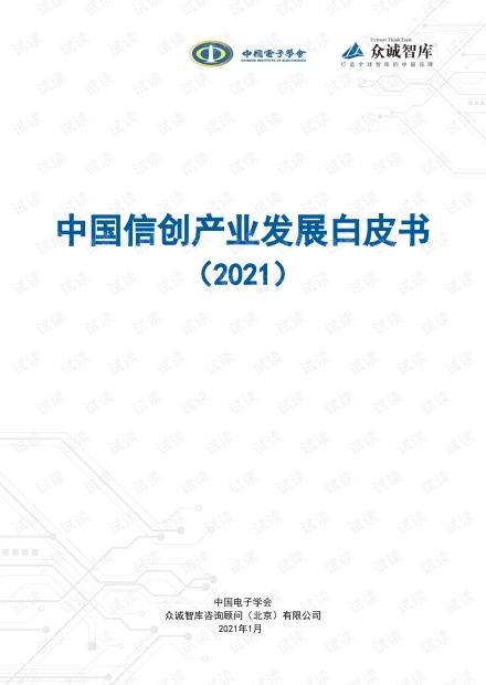 《中国信创产业发展白皮书(2021)》发布
