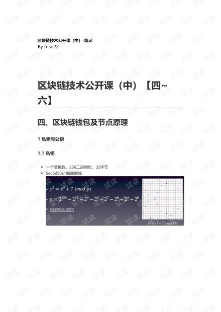 区块链公开课(中).pdf