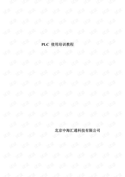 rslogix5000软件工具介绍.pdf