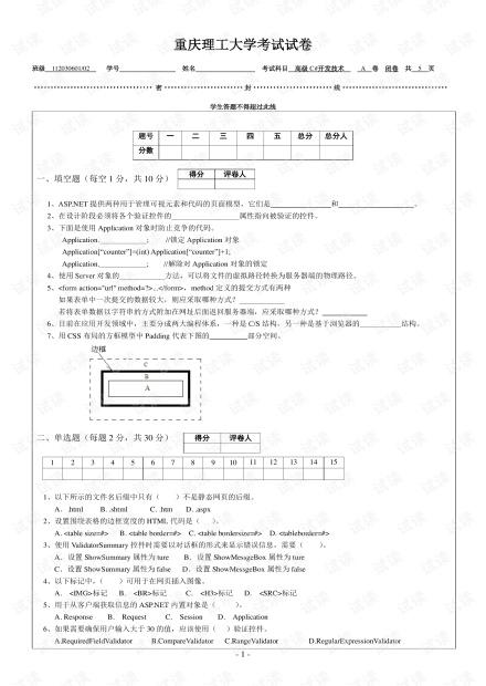 2014年重庆理工大学《高级C#开发技术》两套期末考试试卷.pdf