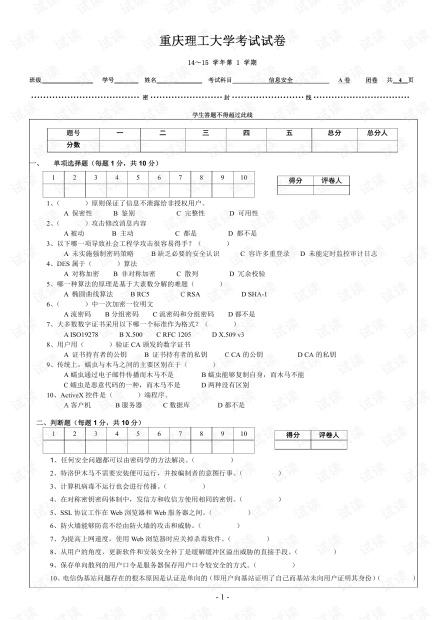 2014年重庆理工大学《信息安全》期末考试试卷.pdf