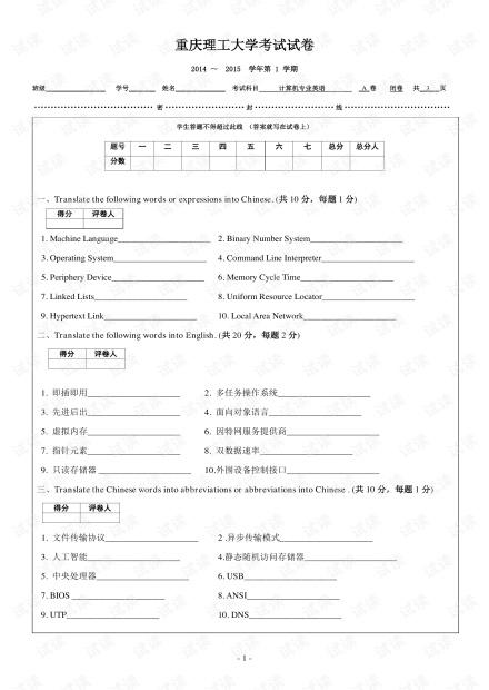 2014年重庆理工大学《计算机专业英语》期末考试试卷.pdf