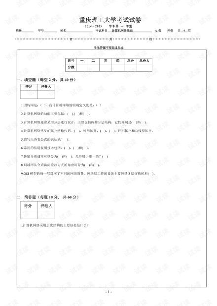 2014年重庆理工大学《计算机网络基础A》期末考试试卷.pdf