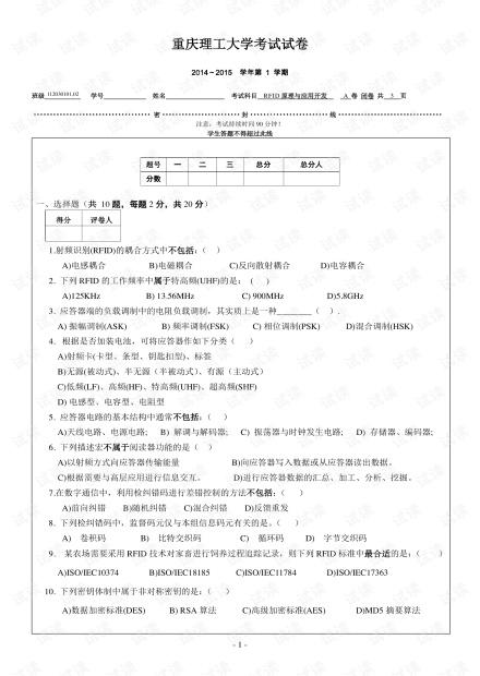 2014年重庆理工大学《RFID原理与应用开发》期末考试试卷 .pdf