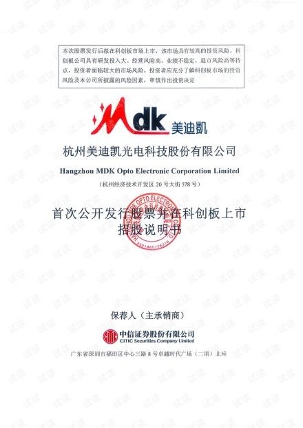 美迪凯首次公开发行股票并在科创板上市招股说明书.pdf