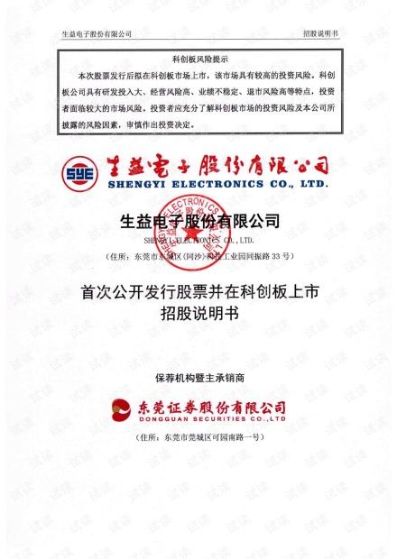 生益电子首次公开发行股票并在科创板上市招股说明书.pdf
