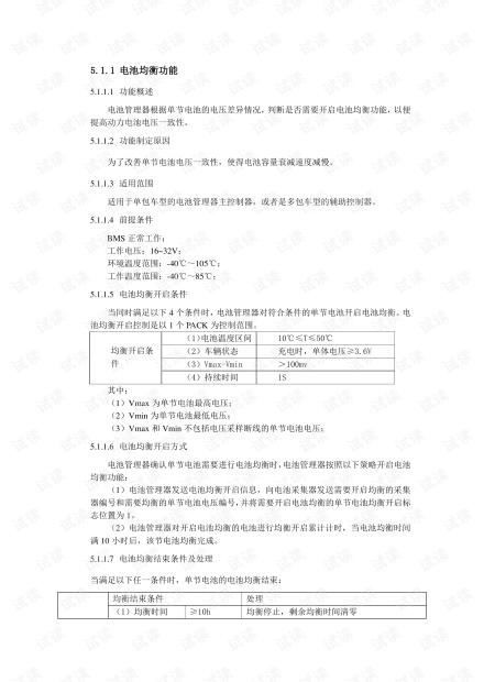BMS功能策略设计方案9.pdf