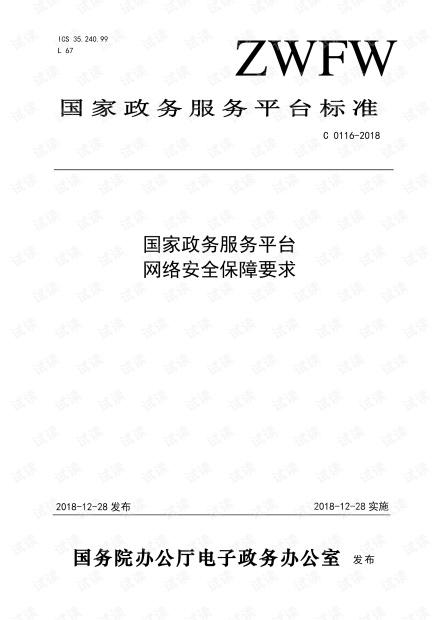 C0116 国家政务服务平台网络安全保障要求.pdf