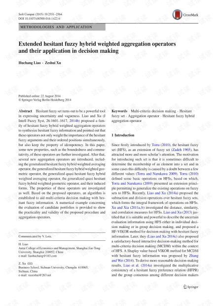 扩展犹豫模糊混合加权聚合算子及其应用决策。
