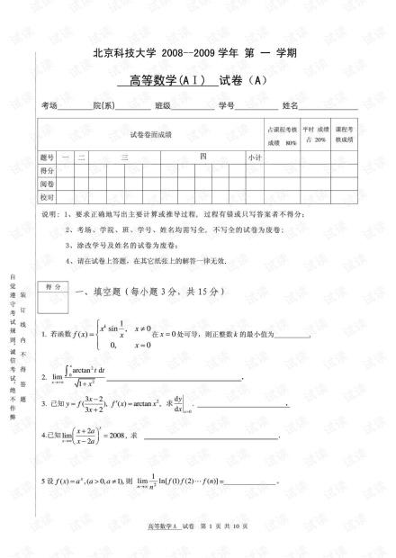 2008-2009学年第一学期高等数学AI期末试题及答案.pdf