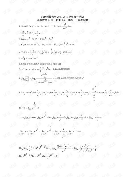 2010-2011学年第一学期高等数学AI期末A卷答案.pdf