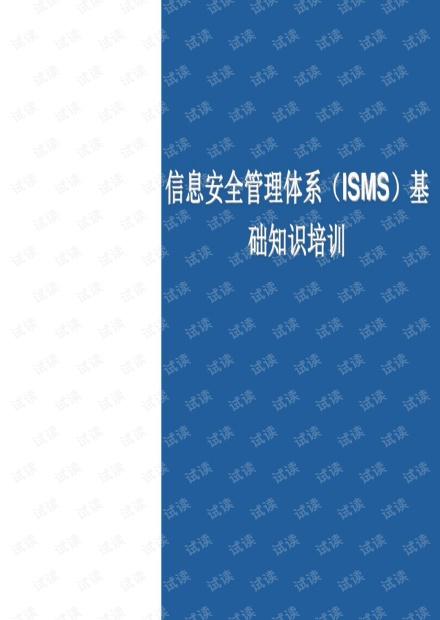 ISO27001信息安全培训基础知识.pdf