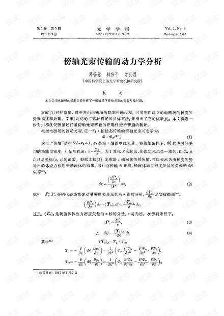傍轴光束传输的动力学分析