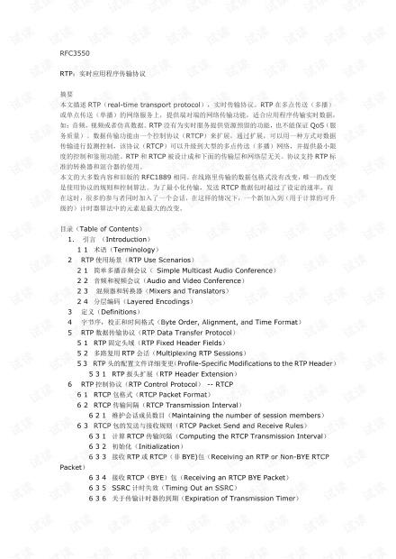 RTP-RTCP协议-RFC3550.pdf