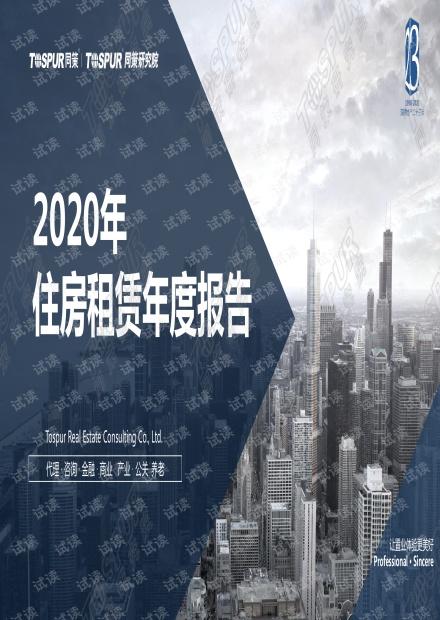 2020年住房租赁年度报告.pdf