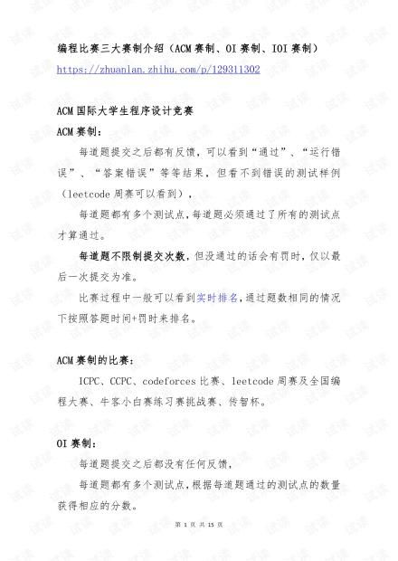 编程比赛三大赛制介绍(ACM赛制、OI赛制、IOI赛制)-2021.03.04.pdf