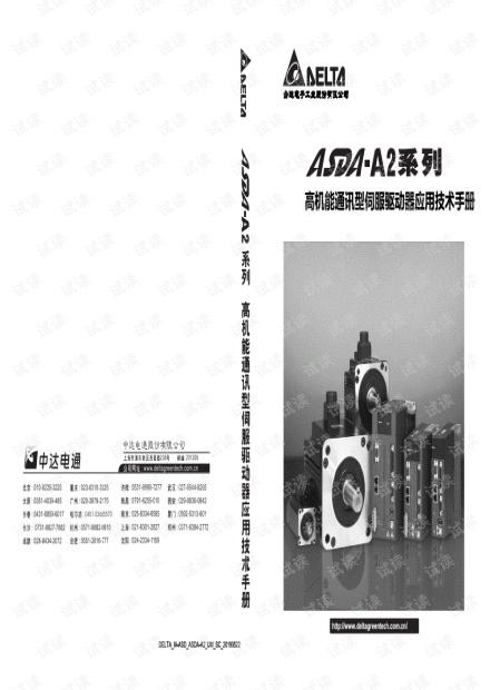 DELTA台达ASDA-A2伺服驱动器使用手册.pdf