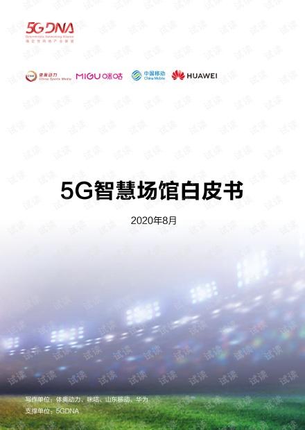 5G智慧场馆白皮书.pdf