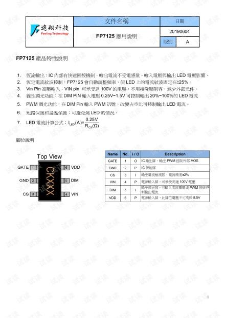 FP7125應用說明書.pdf