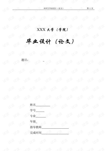 毕业设计(论文)-基于JAVA的东北特色美食网站.pdf