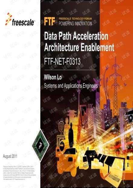 介绍QorIQ平台数据路径加速架构(DPAA) ,深入了解QMAN、BMAN、FMAN和外设加速器-FTF演讲资料.pdf
