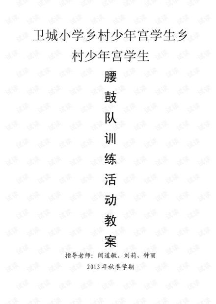 学生腰鼓队训练教案.pdf