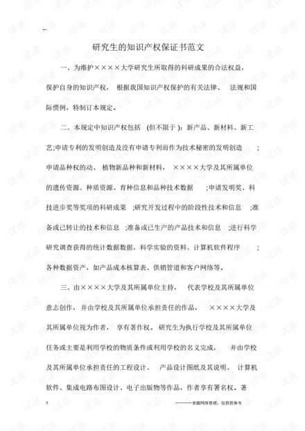 研究生的知识产权保证书范文.pdf