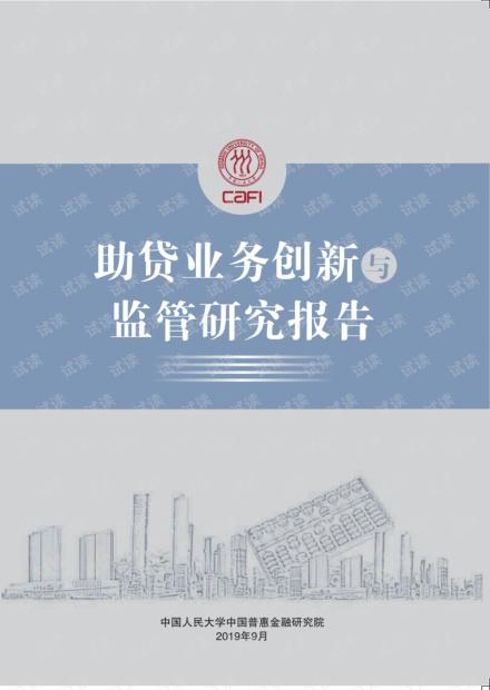 助贷业务创新与监管研究报告.pdf