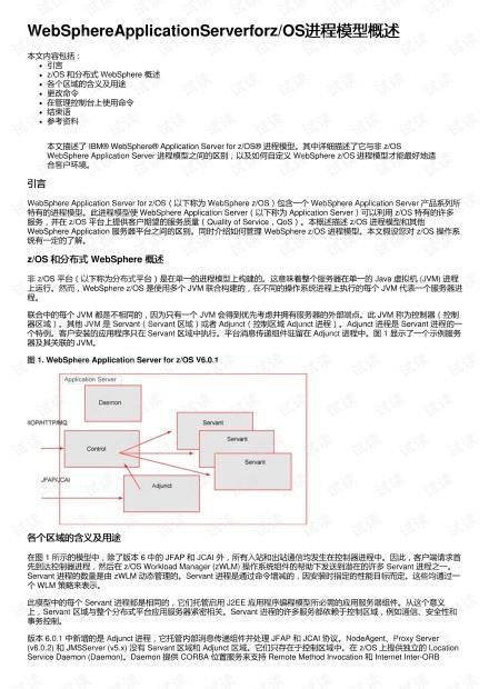WebSphereApplicationServerforz/OS进程模型概述