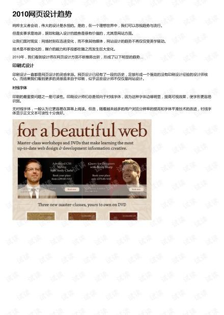 2010网页设计趋势