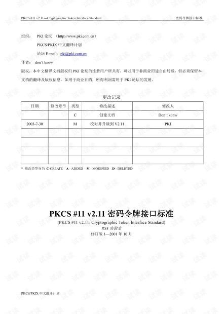 pkcs_11v2.11-CH.pdf